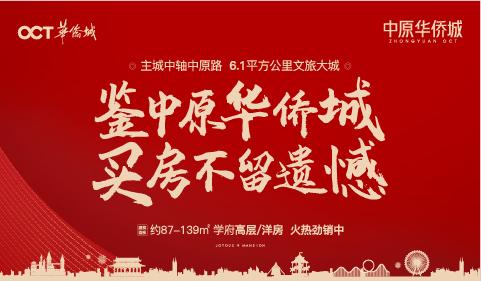 中原華僑城