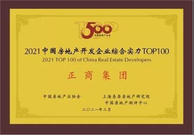 喜报!正商集团荣获2021中国房企100强、河南房企第一名